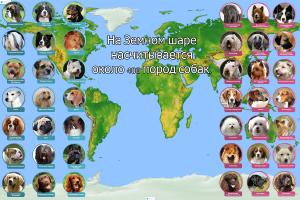 400 пород собак на планете